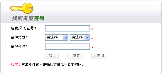 两种方法找回网站在工信部备案密码.
