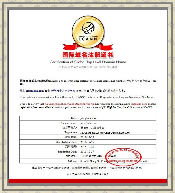 国外的域名证书怎么获取?