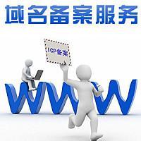 代理备案来帮你解决网站关闭问题