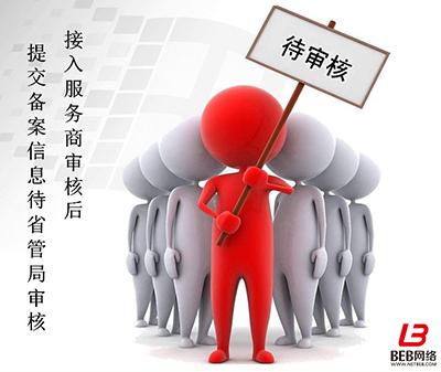 """为什么个人网站备案名称中不能带有""""中国"""""""