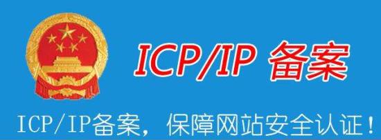 关于网站建设中ICP备案的常见问题
